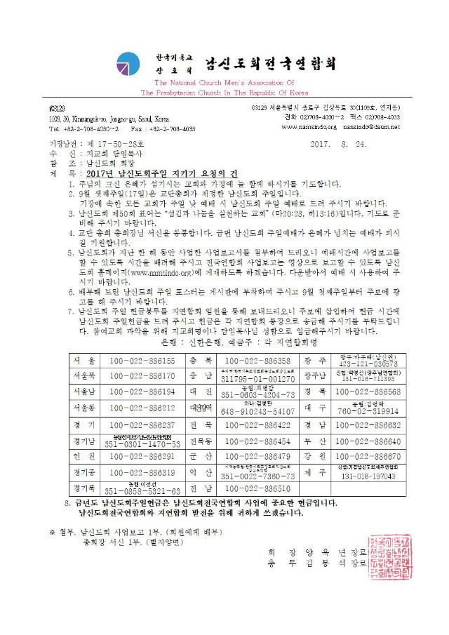 17-50-28호 2017남신도회주일협조공문(지교회)001.jpg