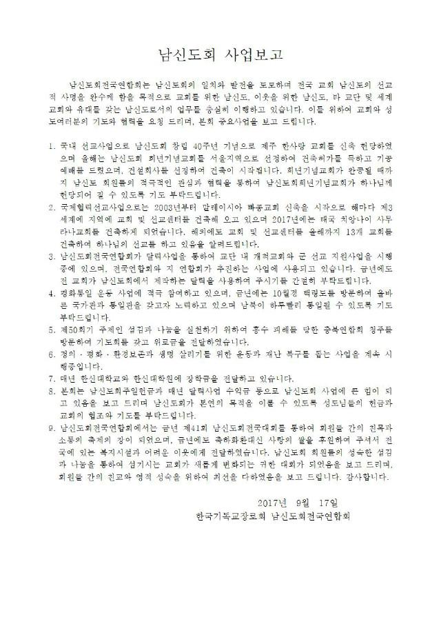 17-50-28호 2017남신도회주일협조공문(지교회)002.jpg
