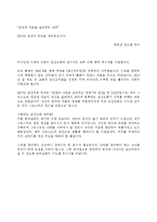 17-50-28호 2017남신도회주일협조공문(지교회)003.jpg